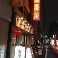中華 東海飯店 浜松町 大門本店 (芝大門)_中華料理_13560651