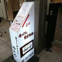 Cafe&Gallery ゆめや(三宮町)_喫茶店_13567364