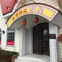 台湾料理 福星(江守中町)_台湾料理_13707469