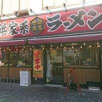 横浜家系らーめん 池袋商店(池袋)_ラーメン_13737085