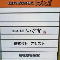 日本酒と蕎麦 中野 いざ宵(中野)_そば(蕎麦)_13788620