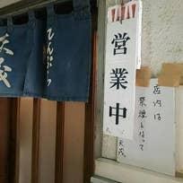 天茂 (赤坂)_天ぷら_13819934
