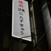 焼肉 2+9(浜松町)_焼肉_14042431