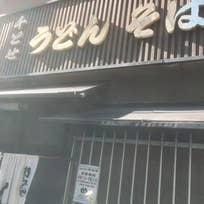 千とせ 本店(難波千日前)_うどん_14323497