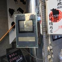 銭場精肉店(東大井)_焼肉_14495567