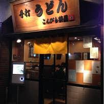 牛カレーうどん_こんぴら茶屋(上大崎)_1466240