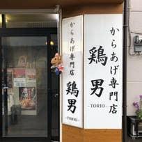 から揚げ専門 鶏男 参道店(中山)_からあげ_14754492