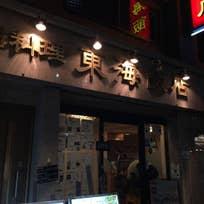 中華 東海飯店 浜松町 大門本店 (芝大門)_中華料理_14969340