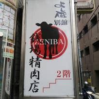 ラージハンバーグセット_銭場精肉店(東大井)_1567254
