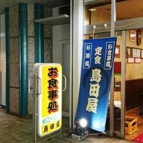 チキンヤーン定食_島田屋(駅前本町)_1634613