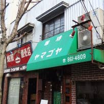 ホットケーキセット_ヤマゴヤ (浅草橋)_1709120