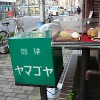 ホットケーキセット_ヤマゴヤ (浅草橋)_1709121