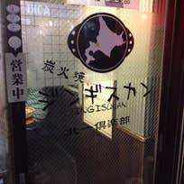 ジンギスカン_CFT北一倶楽部 大井町店(大井)_1709485
