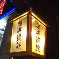24時間営業_珈琲貴族エジンバラ(新宿)_1759474