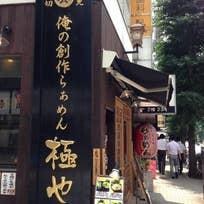 らぁめん_俺の創作らぁめん 極や 麹町店(麹町)_1996810