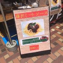 肉屋さんがつくるミートソース_サンパール広場(藤沢)_2046022