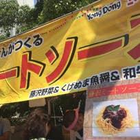 肉屋さんがつくるミートソース_サンパール広場(藤沢)_2046025