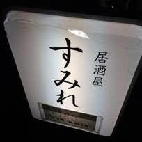 居酒屋_居酒屋すみれ(円山町)_2076233