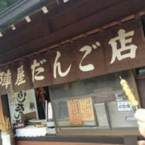 陣屋だんご店(本町)_スイーツ_2089191