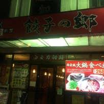 坦々刀削麺_餃子の郷 神田店(内神田)_2119020