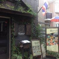 タイ料理店_シアムエラワン (北沢)_2249841