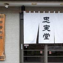 担々麺_忠実堂(本中山)_2258303