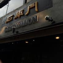カラ_石庫門 神田店(鍛冶町)_2310030
