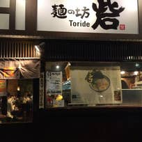 ラーメン店_麺の坊 砦(神泉町)_2322121