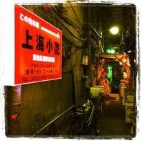 上海家庭料理_上海小吃(歌舞伎町)_2442132