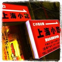 上海家庭料理_上海小吃(歌舞伎町)_2442133