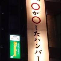 渋谷宮益坂_東京壱番グリル(渋谷)_2581943