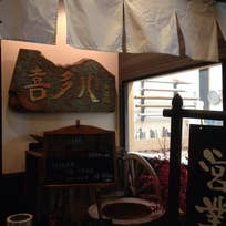 蕎麦_そば処 喜多八(天神町)_2600714