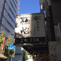 特製らぁめん_俺の創作らぁめん 極や 麹町店(麹町)_2662669
