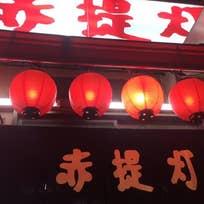 マカロニサラダ_赤提灯(上野)_2720297