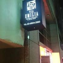 via emilia (六本木)_イタリア料理_2753383