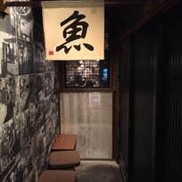 海鮮_魚魚権 神泉(円山町)_2858031