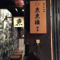 海鮮_魚魚権 神泉(円山町)_2858038