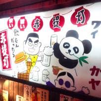 ビール大瓶_赤提灯(上野)_2883870