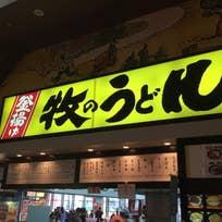 豚キムチうどん_牧のうどん マリナタウン店(豊浜)_2901670