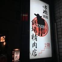 ハツ刺し_銭場精肉店(東大井)_2923971