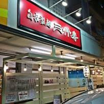 つけ麺_三竹寿 宜野湾店(愛知)_3094816
