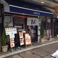 中華そば専門店 M(本町)_ラーメン_3122531