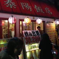 飲み放題_泰陽飯店(中野)_3189451