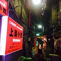 豆腐の細切り_上海小吃(歌舞伎町)_3192450
