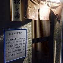 カウンター_松し満(南大塚)_3213035