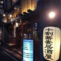 十割蕎麦_天晴酒場(東中野)_3318242
