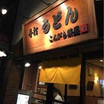 チーズ入り牛カレーうどん_こんぴら茶屋(上大崎)_3369640