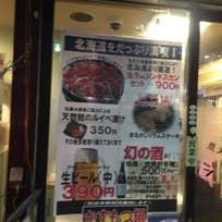 ジンギスカン_CFT北一倶楽部 大井町店(大井)_3590491