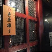 魚魚権 神泉(円山町)_魚介・海鮮料理_3604120