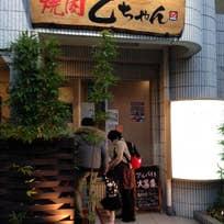 焼肉屋_焼肉乙ちゃん(東大井)_3661271